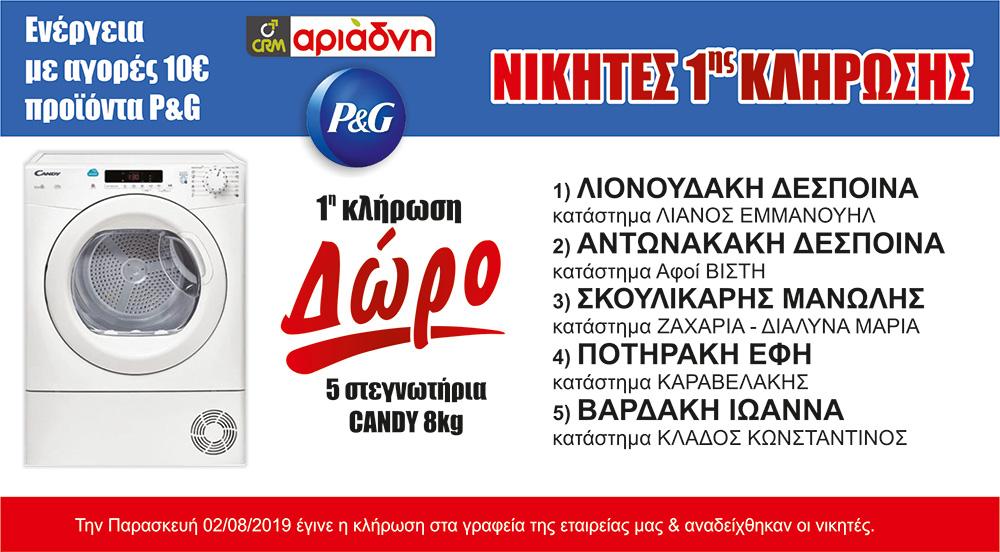 ΚΛΗΡΩΣΗ P&G 2 ΑΥΓΟΥΣΤΟΥ