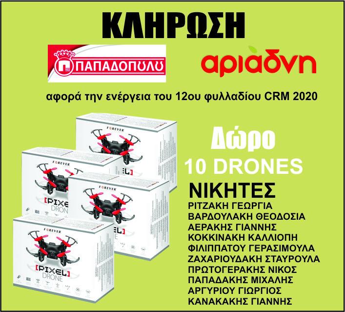 ΔΙΑΓΩΝΙΣΜΟΣ CRM - ΠΑΠΑΔΟΠΟΥΛΟΣ ΜΕ ΔΩΡΟ 10 DRONES
