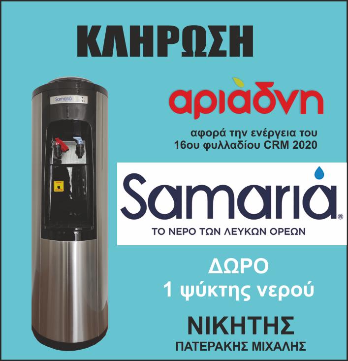 ΚΛΗΡΩΣΗ ΝΕΡΟ SAMARIA ΜΕ ΔΩΡΟ 1 ΨΥΚΤΗΣ ΝΕΡΟΥ