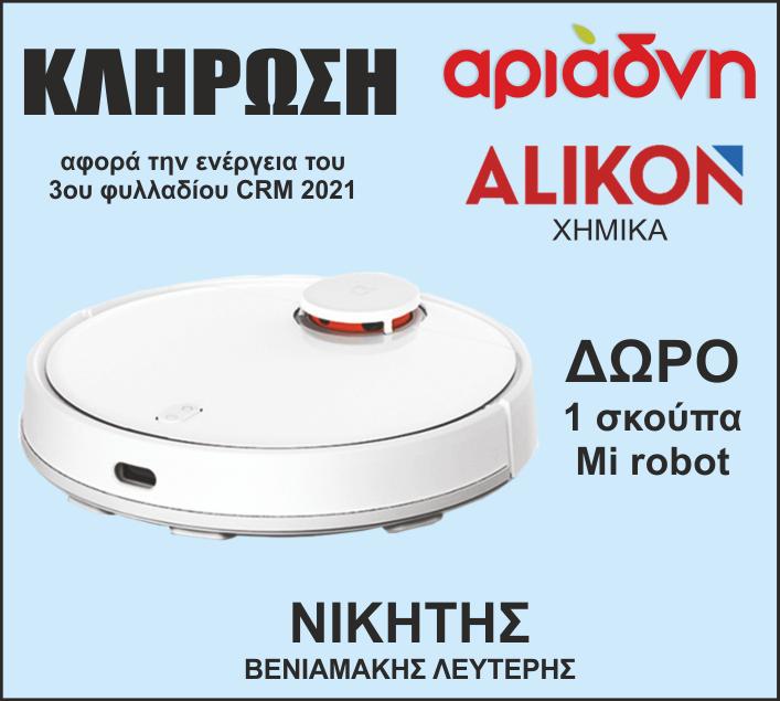ΚΛΗΡΩΣΗ CRM ΑΡΙΑΔΝΗ - ALIKON ME ΔΩΡΟ 1 ΣΚΟΥΠΑ Μi ROBOT
