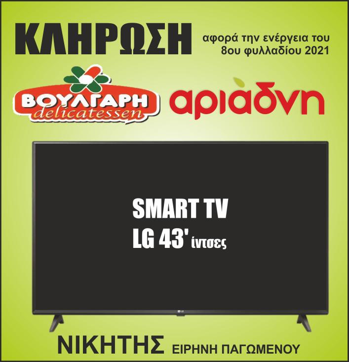 KΛΗΡΩΣΗ ΑΛΛΑΝΤΙΚΑ ΒΟΥΛΓΑΡΗ ΜΕ ΔΩΡΟ 1 SMART TV LG 43'