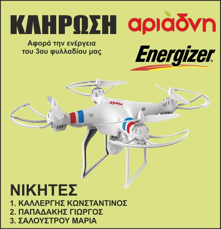 ΚΛΗΡΩΣΗ CRM ΑΡΙΑΔΝΗ - ENERGIZERS ΜΕ ΔΩΡΟ 3 DRONES